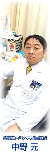 循環器内科専門医「中野元」