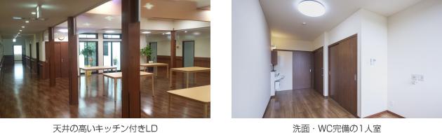 洗面・WC完備の1人室/天井の高いキッチン付きLD